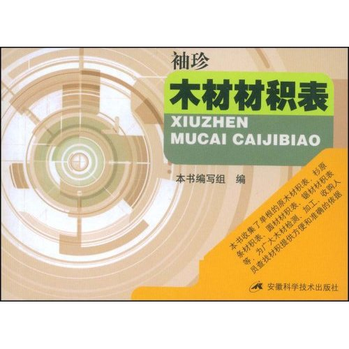 袖珍木材材积表图片/大图(57215298号)