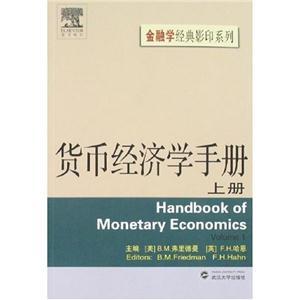 货币经济学手册(上册)金融学经典影印系列)