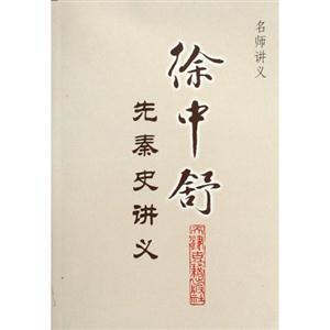 徐中舒先秦史讲义-名师讲义