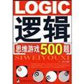 逻辑思维游戏500题