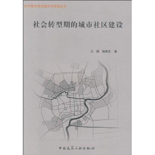社会转型期的城市社区建设(当代城市规划理论与实践丛书)