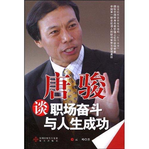 唐骏谈职场奋斗与人生成功