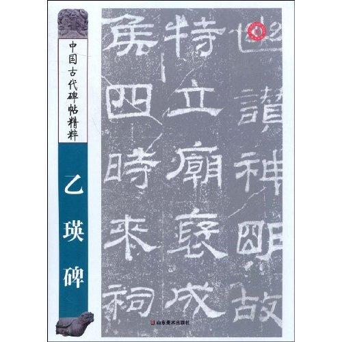 乙瑛碑-中国古代碑帖精粹