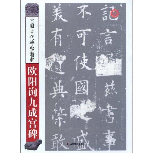 欧阳询九成宫碑-中国古代碑帖精粹