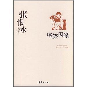 中国现代文学百家--张恨水代表作--啼笑因缘