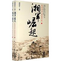湘军崛起-近世湖南人的奋斗史(上下册)