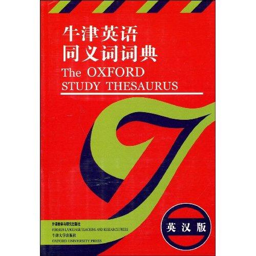 牛津英语同义词词典(英汉版)