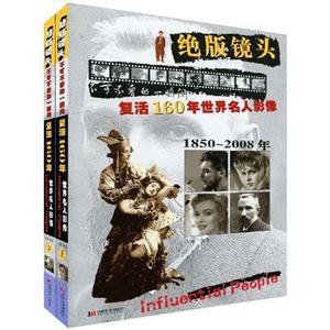 复活160年世界名人影像(全二册)