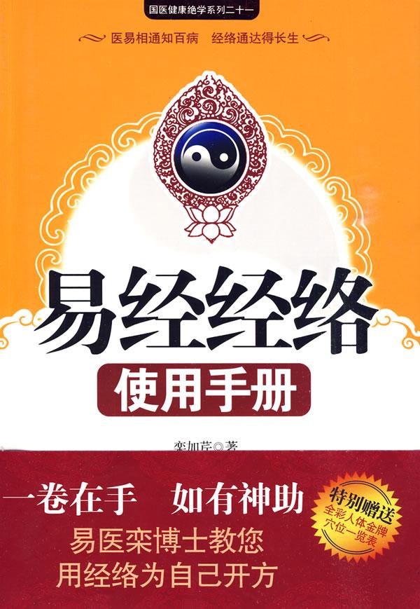 【易经经络使用手册; [转卖]栾加芹- 易经  经络  使用  手册     291