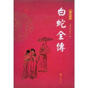白蛇全传・图文经典