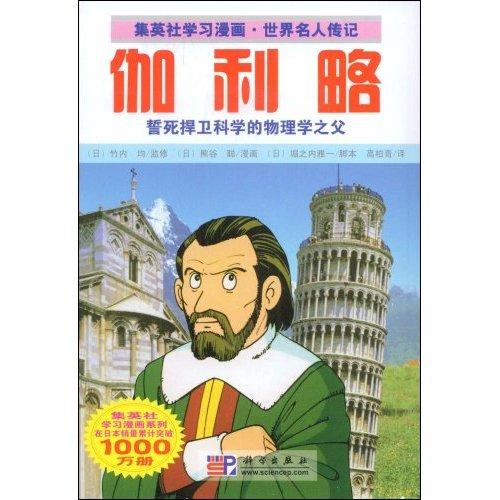 伽利略 誓死捍卫科学的物理学之父