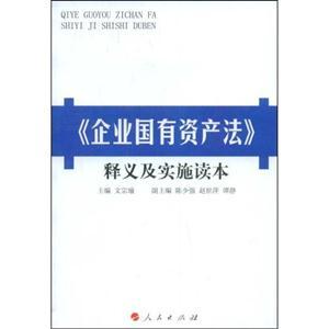《中华人民共和国企业国有资产法》释义及实施读本