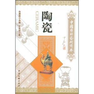 中国国粹艺术读本 陶瓷