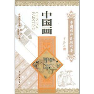 中国国粹艺术读本 中国画