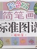 《植物-简笔画标准图谱(彩色版)》(谢海洋)【图片