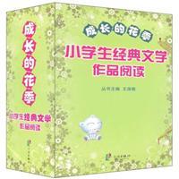 小学生经典文学作品阅读-成长的花季-共八册\/王