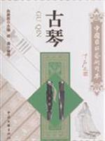 中国国粹艺术读本 古琴