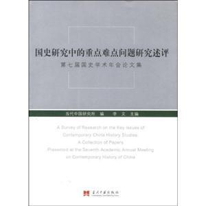 国史研究中的重点难点问题研究述评:第七届国史学术年会论文集