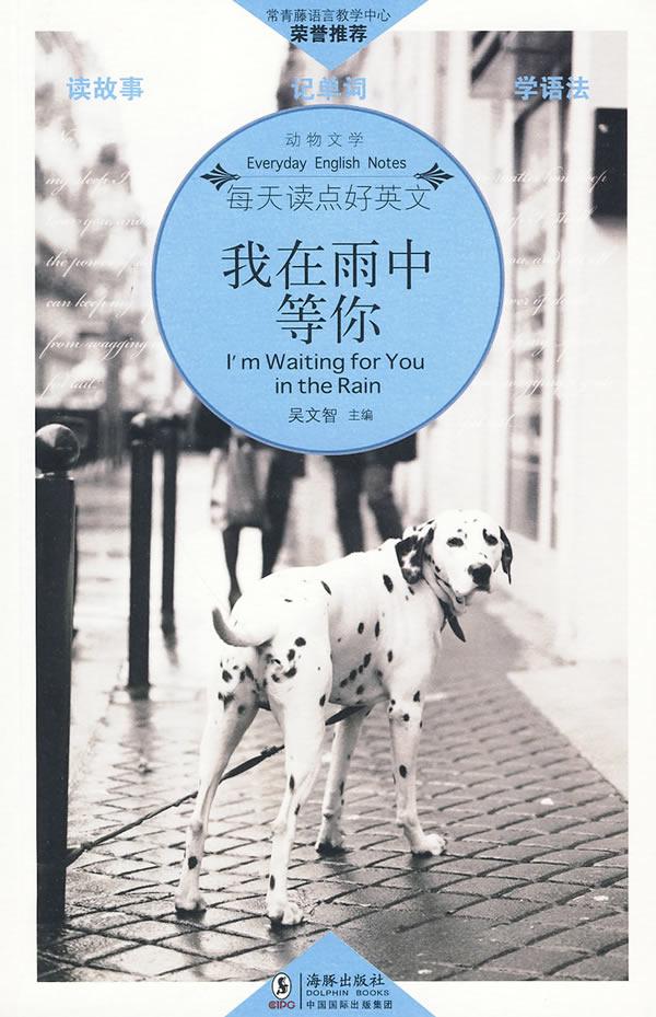 动物文学-我在雨中等你-每天读点好英文图片