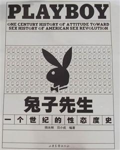 兔子先生-一个世纪的性态度史