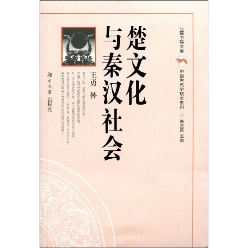 楚文化与秦汉社会