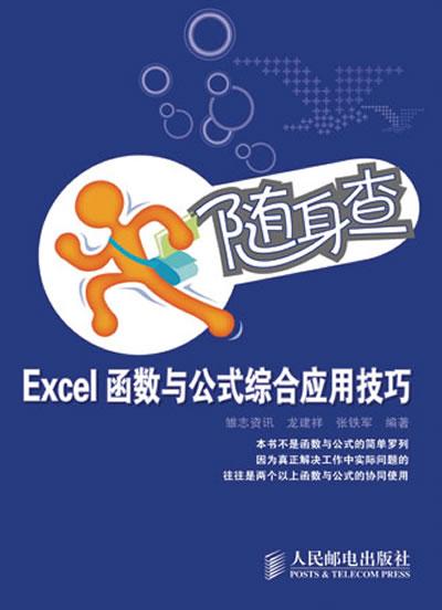 随身查——Excel函数与公式综合应用技巧(双色印刷)
