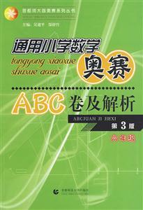 六年级-通用小学数学奥赛ABC卷及解析-第3版