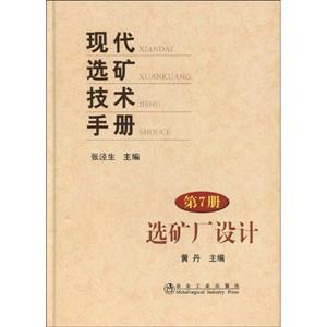 选矿厂设计-现代选矿技术手册-第7册