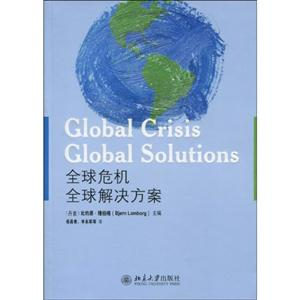 全球危机全球解决方案