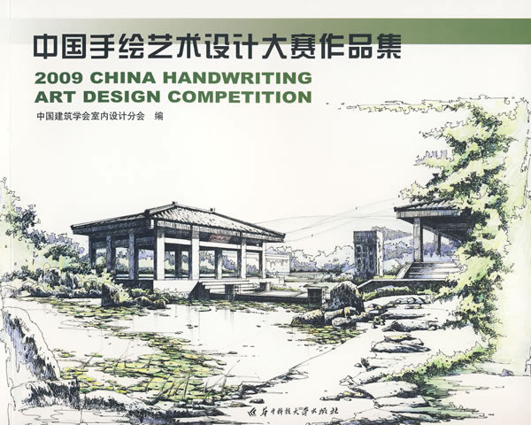 2009-中国手绘艺术设计大赛作品集