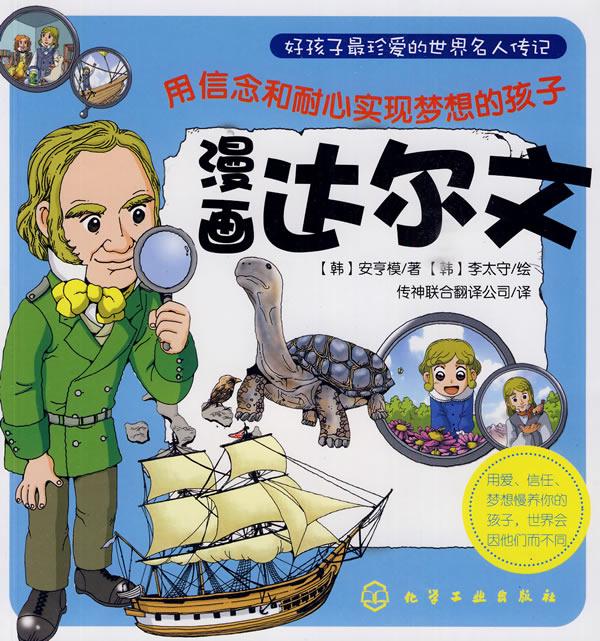 漫画达尔文 好孩子最珍爱的世界名人传记