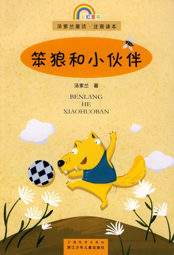 童教材_笨狼和小伙伴-汤素兰童话注音读本-彩虹童书