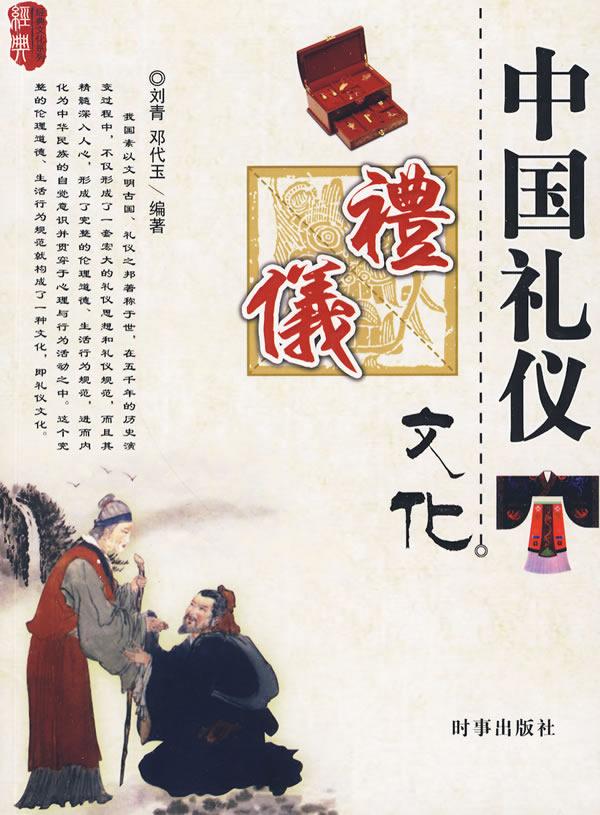 中国现代礼仪文化_中国礼仪文化ppt
