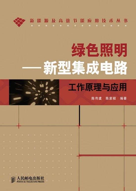 绿色照明——新型集成电路工作原理与应用图片