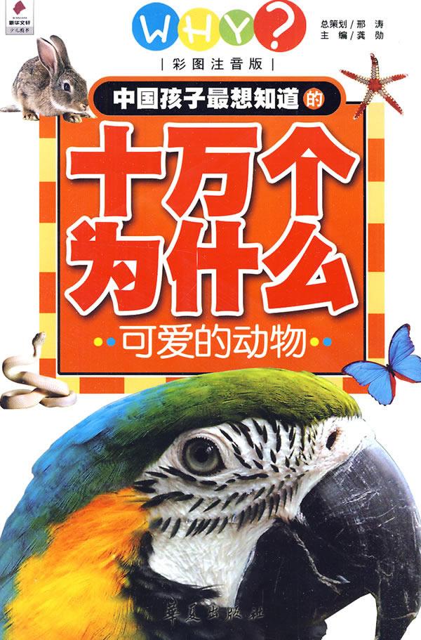 (中国图书网) 十万个为什么 可爱的动物报价