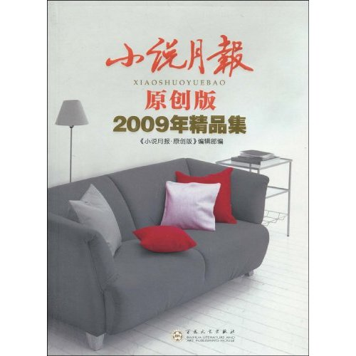 小说月报-2009年精品集-原创版
