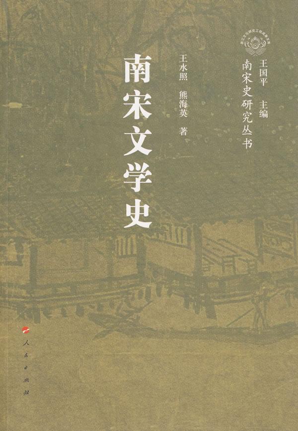 南宋文学史