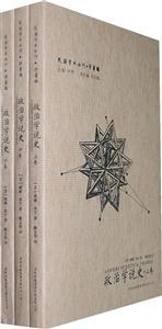 政治学说史(套装共3册)