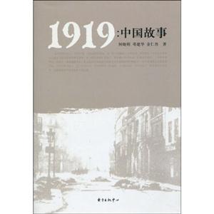 1919-中國故事