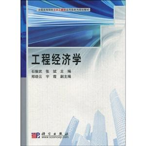 工程经济学_正版 工程经济学 第二版