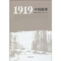 1919-中国故事