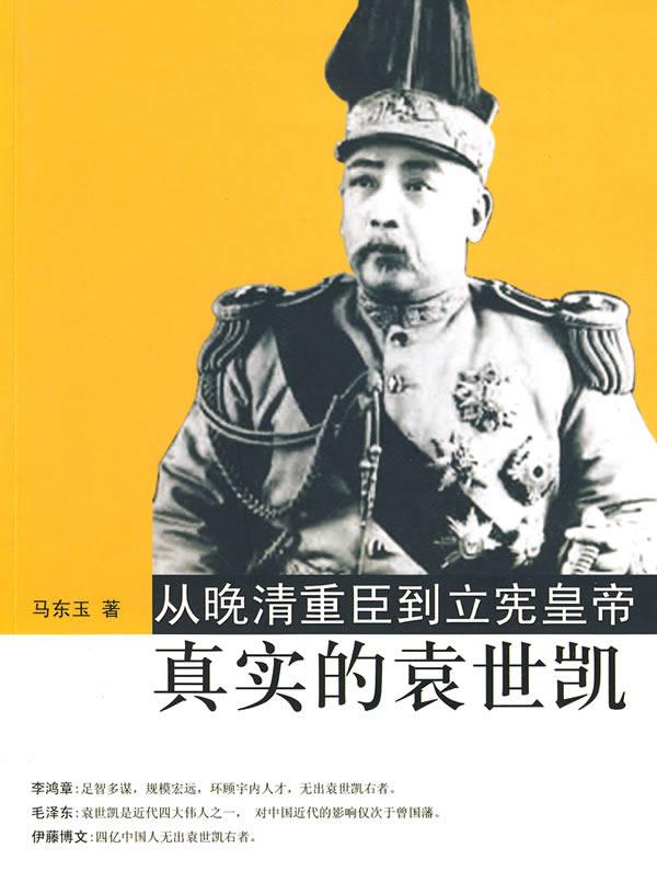 从晚清重臣到立宪皇帝-真实的袁世凯