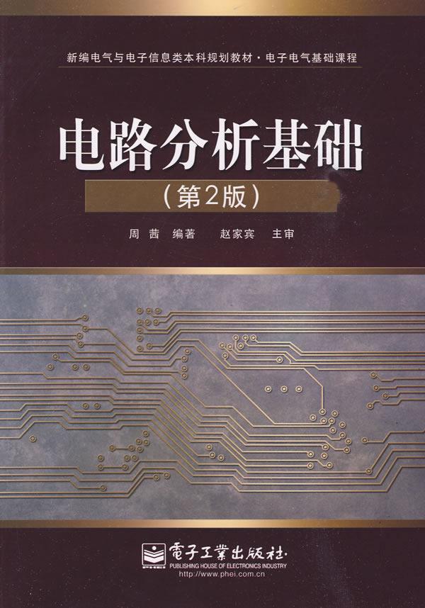 (亚马逊) 电路分析基础(第2版)报价