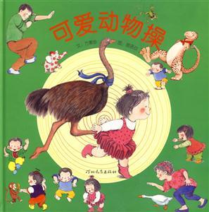 少儿 幼儿启蒙 入园准备及幼儿园教材 启发绘本 可爱的动物操
