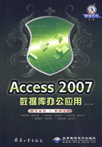 CX5717ACCESS2007数据库办公应用附光盘