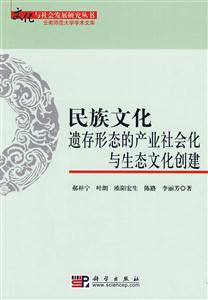 民族文化遗存形态的产业社会化与生态文化创建