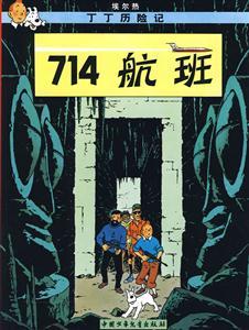 714航班-丁丁历险记.埃乐热