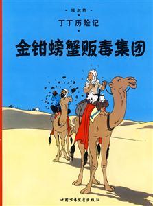 金钳螃蟹贩毒集团-丁丁历险记.埃乐热