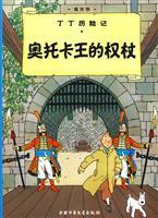 奥托卡王的权杖-丁丁历险记