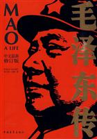 毛泽东传(中文最新修订版)